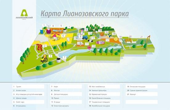 и Лианозовский парк!